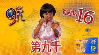 Ethiopia: ዘጠነኛው ሺህ ክፍል 16  - Zetenegnaw Shi sitcom drama Part 16