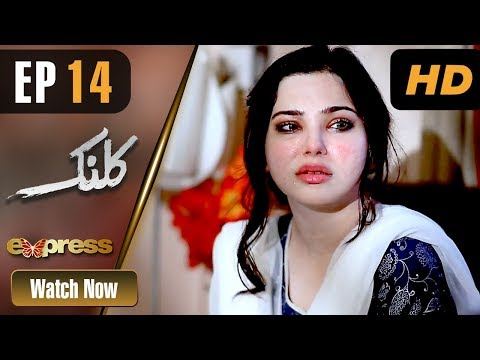 Kalank - Episode 14 - Express Entertainment Dramas