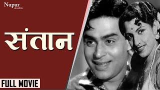 Santan (1959) Old Hindi Full Movie - Rajendra Kumar, Kamini Kadam, Nazir Hussain, Rita | Nupur Audio