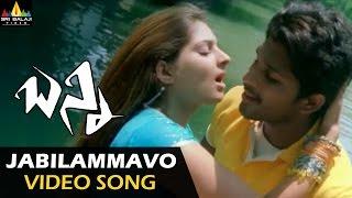 Bunny Video Songs | Jabilammavo Video Song | Allu Arjun, Gowri Mumjal | Sri Balaji Video