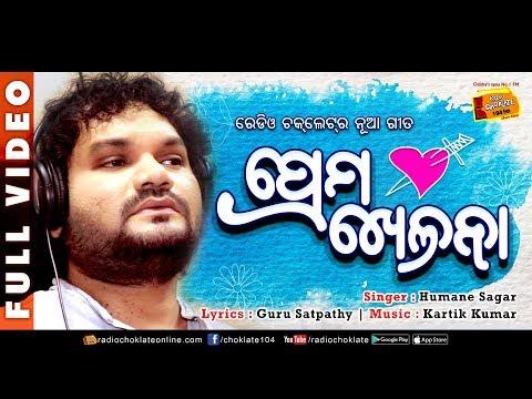 PREMA KHELANA    Humane Sagar    Guru Satpathy    Kartik Kumar   Humane sagar New Hit Song  