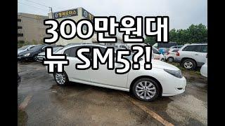 300만원대 중형차, 뉴 sm5?!