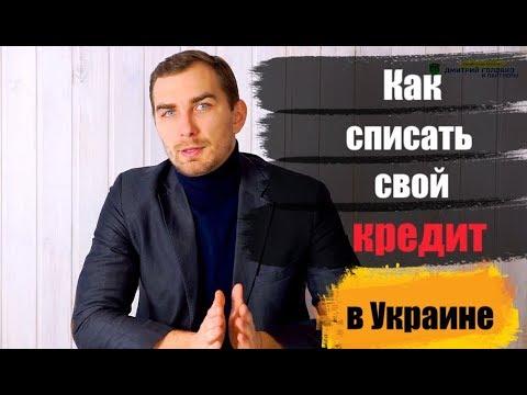 Кредит банк украина