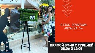 Отдых в Турции 2020 Отель Rixos Downtown Antalya 5 как это происходит после карантина