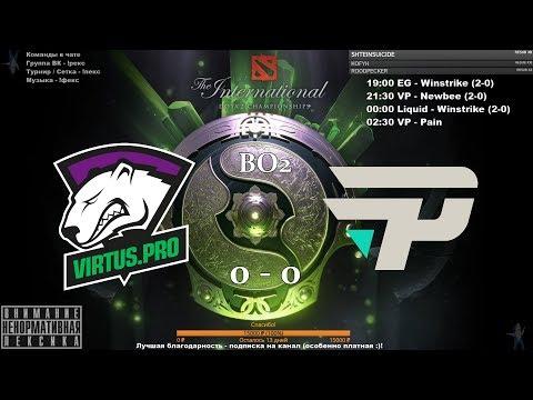 👍 [RU] Virtus.pro vs. paiN Gaming - BO2 The International 2018
