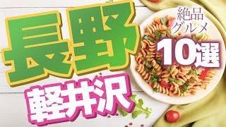 【長野】軽井沢で絶対に食べたい絶品グルメ10選