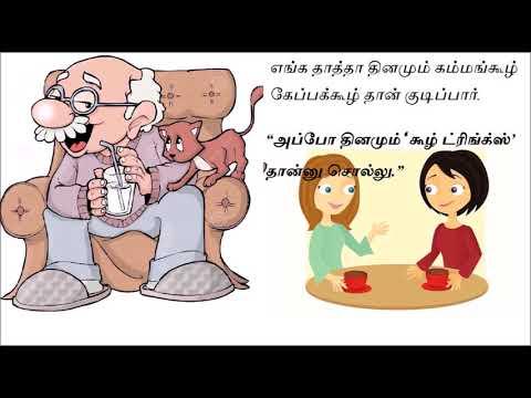 Tamil Jokes | தமிழ் ஜோக்ஸ் 1