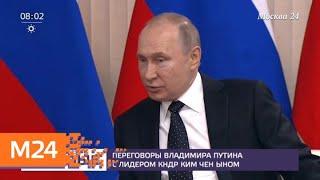Путин и Ким Чен Ын проводят переговоры во Владивостоке - Москва 24