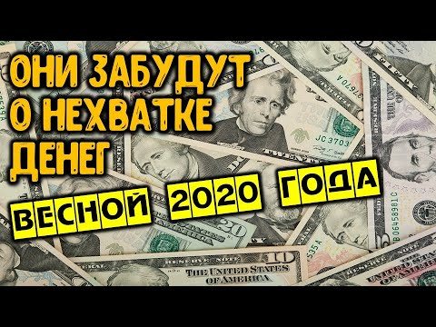 Эти знаки зодиака навсегда забудут о нехватке денег весной 2020 года / Астрора