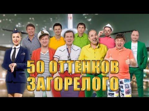 Уральские пельмени | 50 оттенков загорелого
