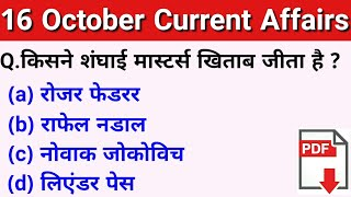 16 October current affairs//current affairs in hindi//gram vikas adhikari//bank/railway/ssc