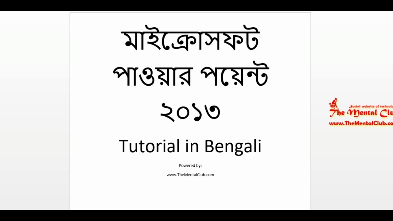 Microsoft powerpoint 2013 tutorial in bengali full course (clean.