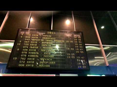 Расписание поездов в Киеве на жд вокзале