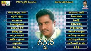 Singer Garjana Best Telangana Folk Songs   Janapada Geethalu   Folk Songs Telugu   Hit Folk Songs