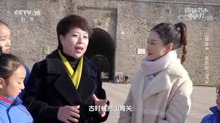 [跟着书本去旅行]山海关的由来是什么?| 课本中国