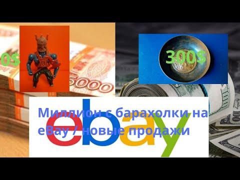 Новые продажи на ebay | миллион с барахолки на ebay