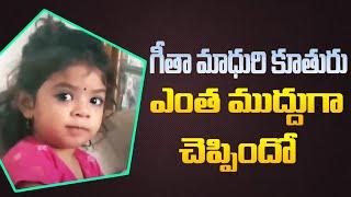 Geetha Madhuri Daughter Dakshayani Cute Mothers Day Wishes