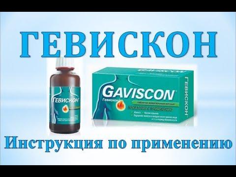 Гевискон (таблетки, суспензия): Инструкция по применению