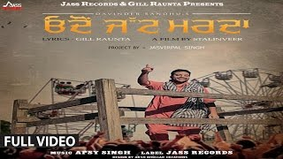 Odo Jatt Marda (FULL HD) | Davinder Sandhu|New Punjabi Songs 2017|Latest Punjabi Songs 2017|