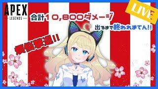 【煩悩撃退】10,800ダメージ行くまで終われまてんペックス【APEX】