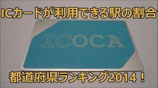 【都道府県】ICカードが利用できる駅の割合ランキング 2014年4月版!