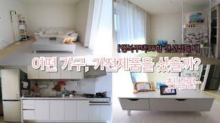 [염소똥의이중생활]행복주택36형/2분순삭/집꾸미기/침실…