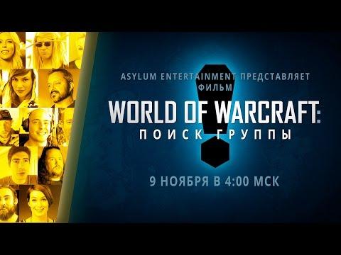 Ролик фильма «World of Warcraft: поиск группы»
