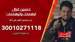 حمل الان على جوالك اغنية ارهملك وترهملي حسين غزال  من اغاني شباب القيثارة 2019