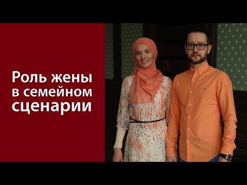 Роль жены в