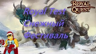 Royal Test 'Снежный Фестиваль'