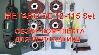 шлифовальная машина Metabo SE 12-115 Set