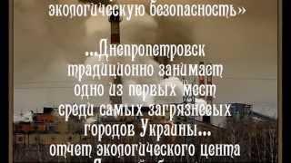 Презентация - экология. Днепропетровск