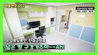 신축급 원룸 - 대전 우송정보대 근처 알록달록한 넓은 …