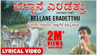 Bellane Eradetthu Lyrical Video Song | Appagere Thimmaraju | Kannada Janapada Song | Folk Songs