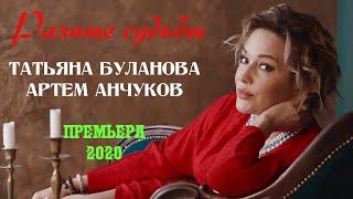 Татьяна Буланова & Артем Анчуков - Разные судьбы (Премьера 2020)