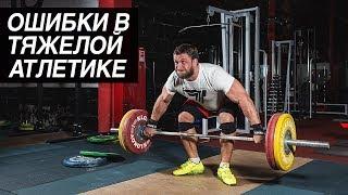 Ошибки в тяжелой атлетике | Дмитрий Клоков