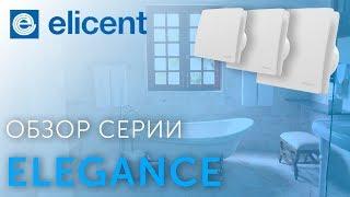 Обзор вентиляторов Elicent Elegance 100/120/150 (Италия)