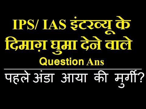 IPS/ IAS Interview के दिमाग़ घुमा देने वाले Question answer | IAS IPS Interview asked question