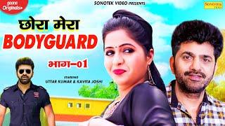 Uttar Kumar : Chora Mera Bodyguard Part 1 | Kavita Joshi | Dhakad Chhora | New Haryanvi Film 2020
