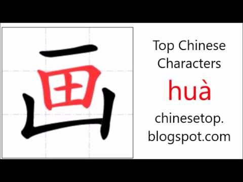 Chinese Character 画 Huà Draw With Stroke Order And Unciation