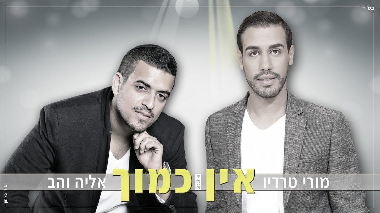 מורי טרדיו & אליה והב - אין כמוך | 3:34 | Mori tradiO & Elia vahaV