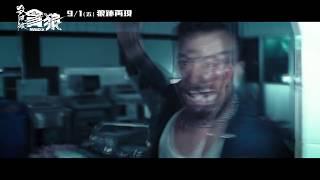 【殺破狼.貪狼】終極預告60秒   9/1狼跡再現