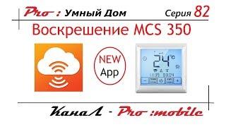 Умный теплый пол MCS 350 и SST Сloud. ВОСКРЕШЕНИЕ. Серия 82