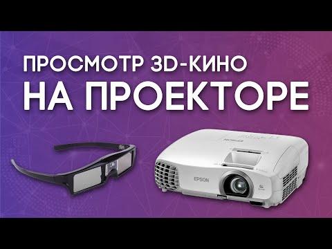 Как смотреть 3D-фильмы на проекторе