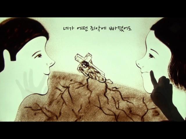 하늘 아버지의 편지(Father´s Love Letter) - 임수진 뮤직비디오