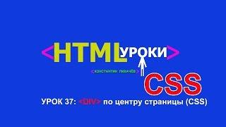 DIV по центру страницы CSS