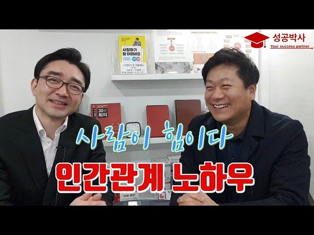 최고의 인터넷 마케팅 교육회사 아이보스(i-boss) 대표 신용성 대표님과의 성공인터뷰 3부 [성공박사TV]