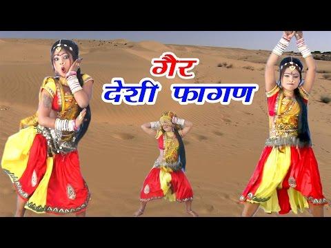 मारवाड़ी फागण 2017 !! Ger Fagan !! गैर देसी  फागण !! Latest DJ Marwadi Holi song