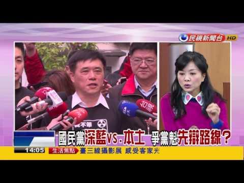 【大家講看嘜】2016.12.30 藍黨魁選戰提前 王金平推薦吳敦義