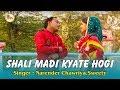 Shali Madi Kyate Hogi || Best Haryanvi Song || Narender Chawriya,Sweety || Singham Cassettes